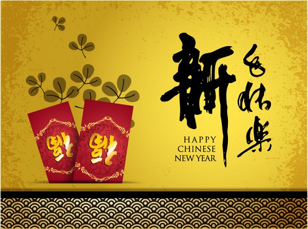 happy chinese new year vector graphic - Happy Chinese New Year In Chinese